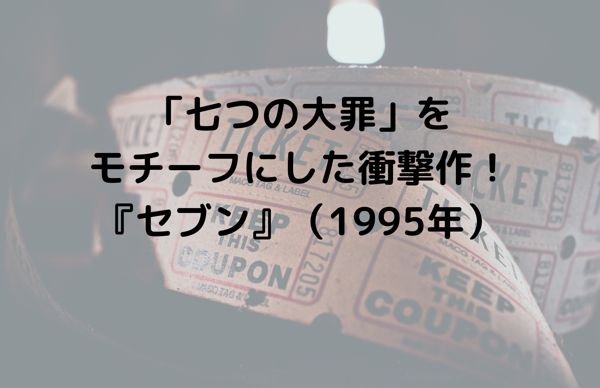 『セブン』(1995年)/「七つの大罪」をモチーフにした衝撃作!
