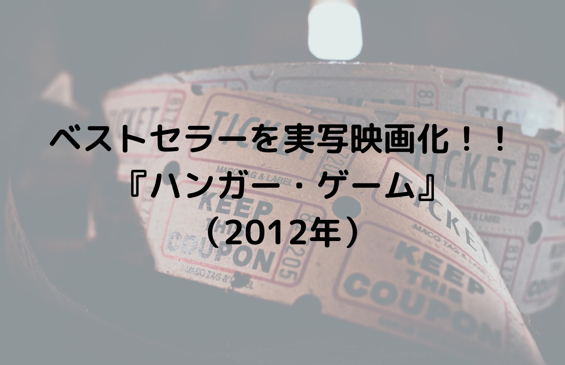 『ハンガー・ゲーム』(2012年)/ベストセラーを実写映画化!!