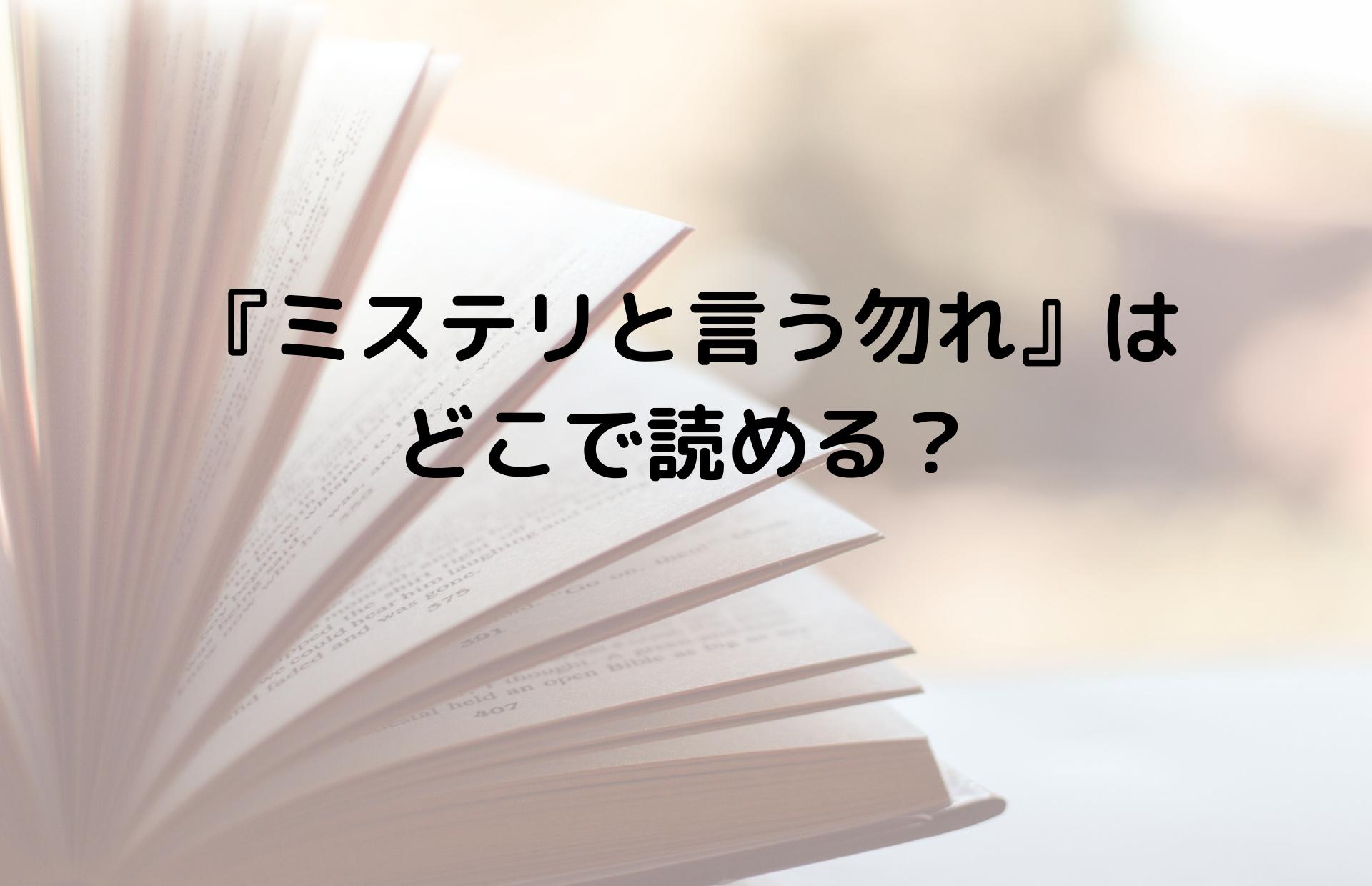 『ミステリと言う勿れ』はどこで読める?