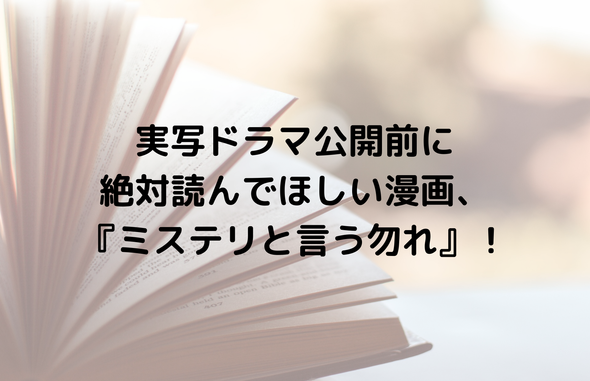 実写ドラマ公開前に絶対読んでほしい漫画、『ミステリと言う勿れ』!