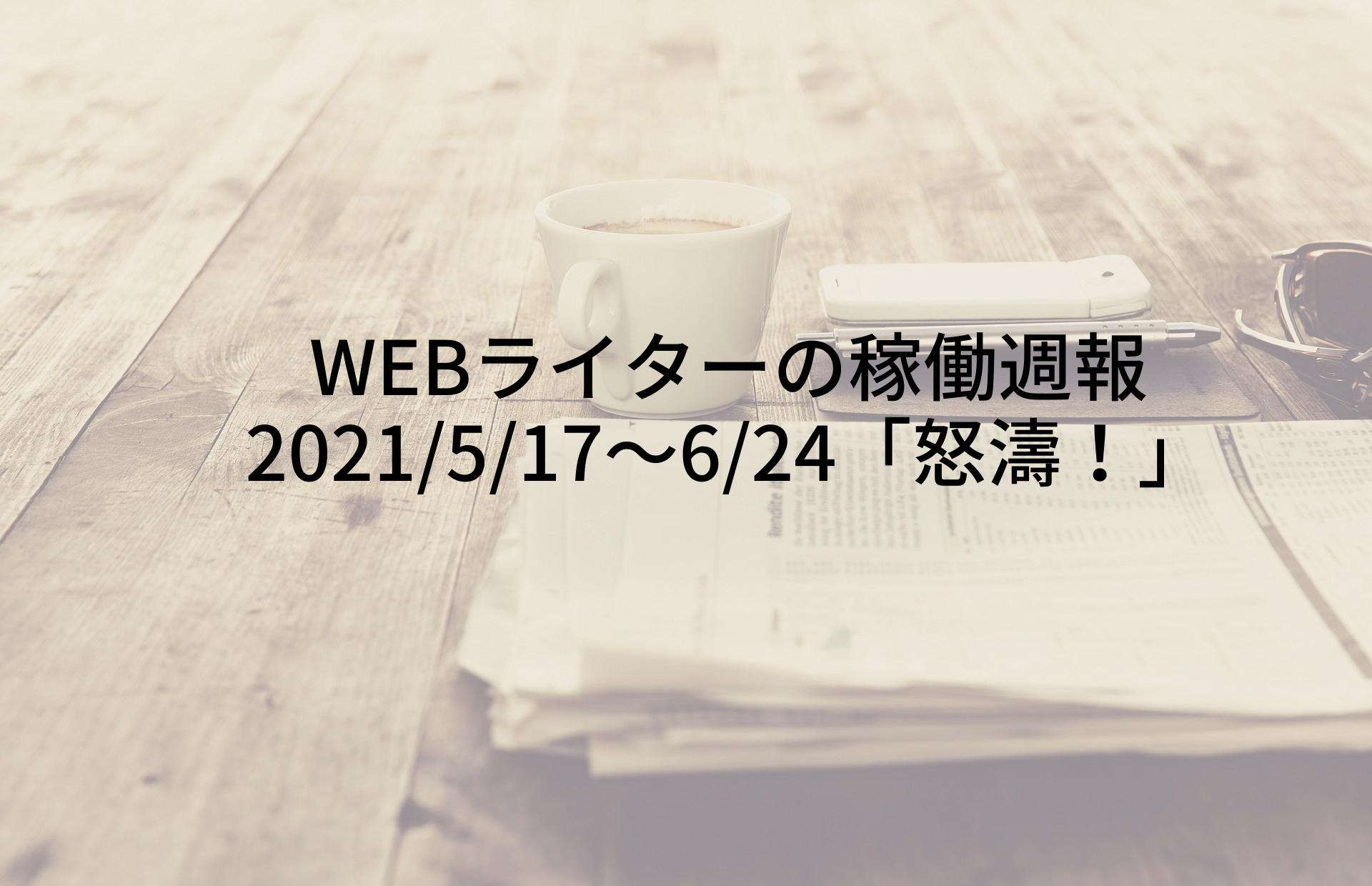 webライターの稼働週報③2021/5/17~6/24「怒濤!」