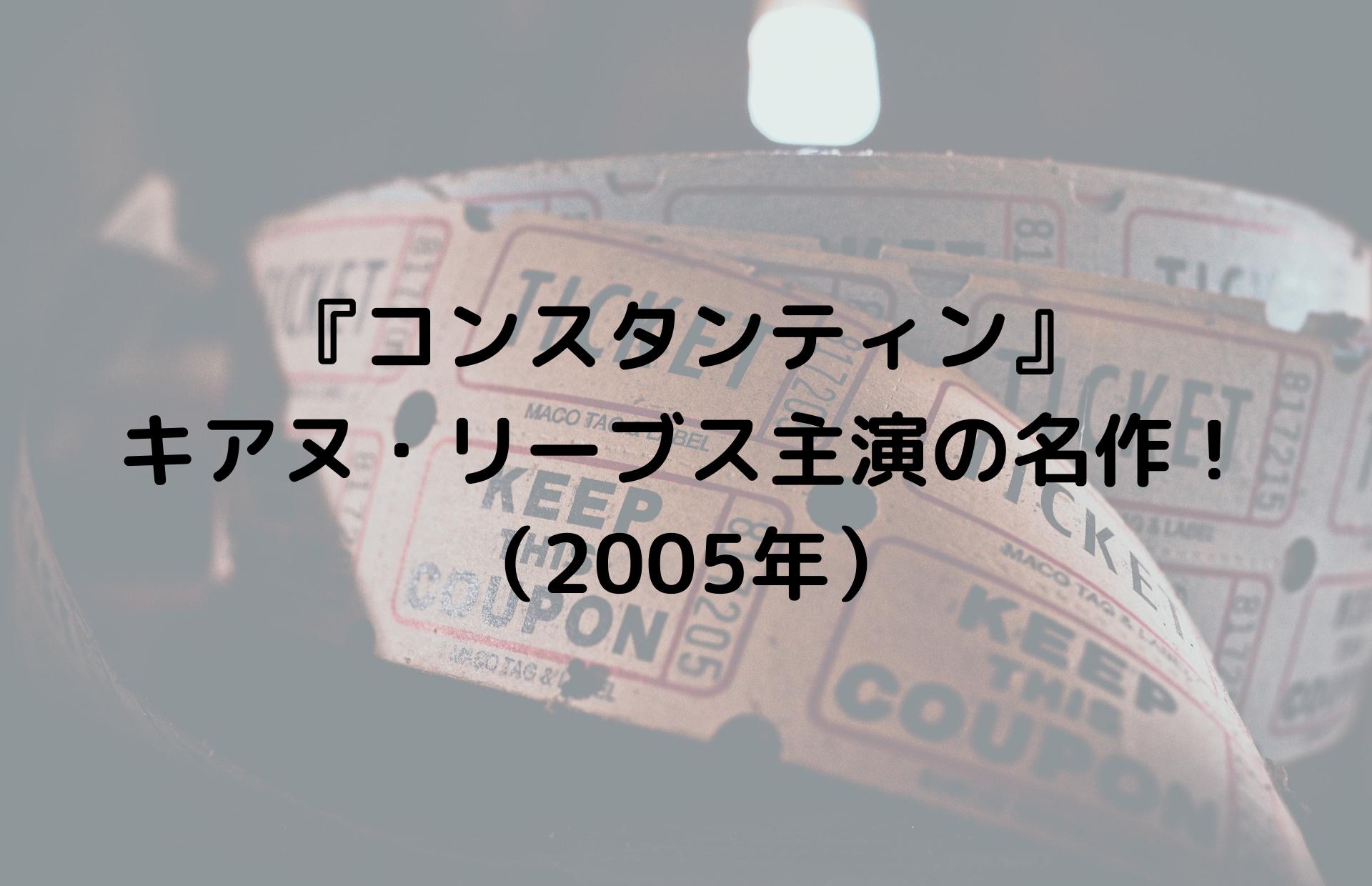 『コンスタンティン』(2005年)/キアヌ・リーブス主演の名作!