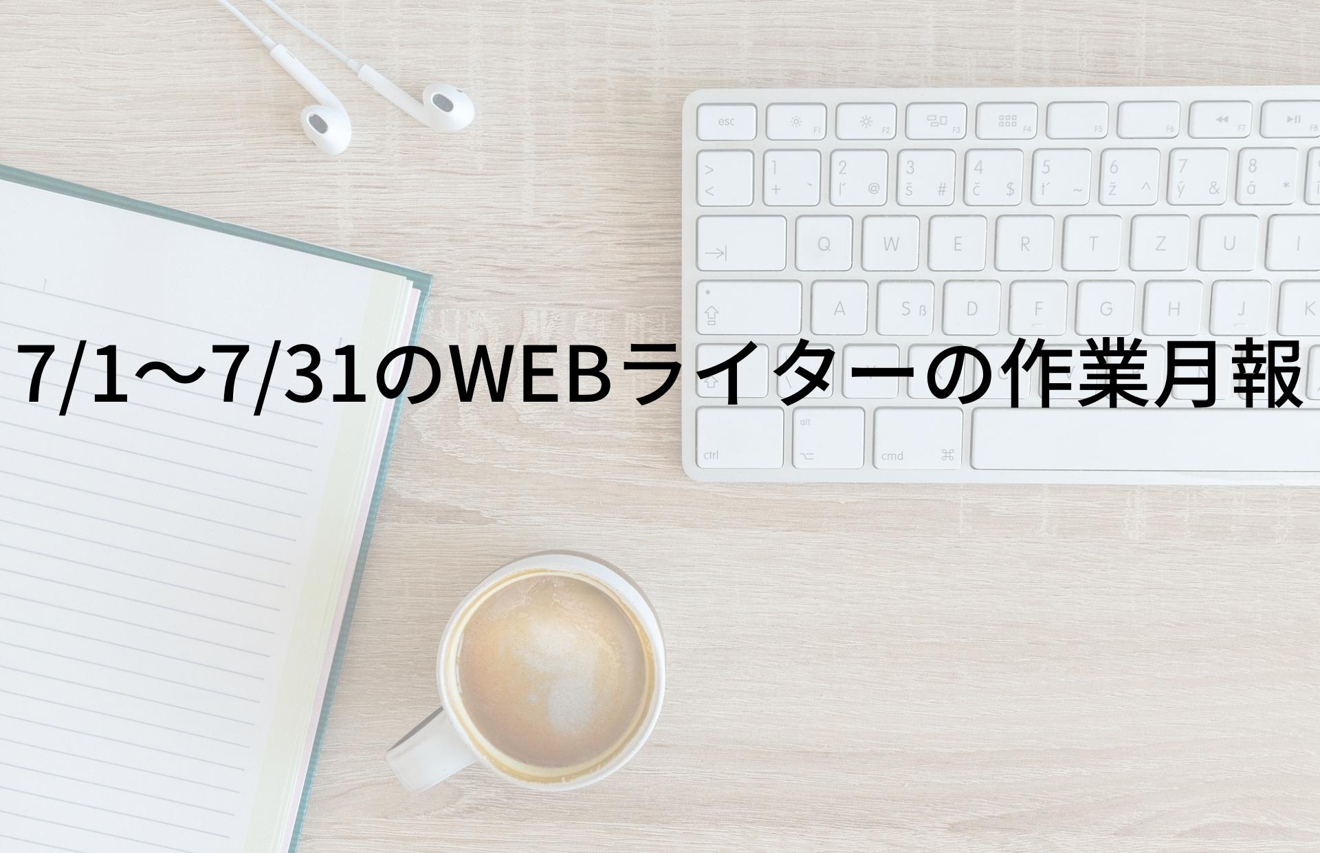 7/1~7/31のwebライターの作業月報