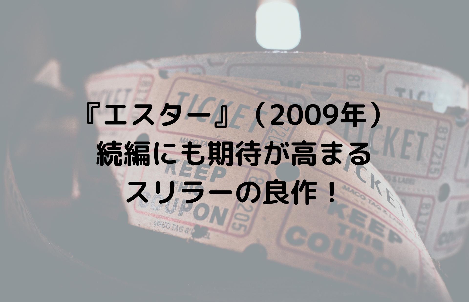 『エスター』(2009年)/続編にも期待が高まるスリラーの良作!